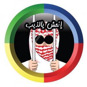En7ash Yaltheeb Board Game