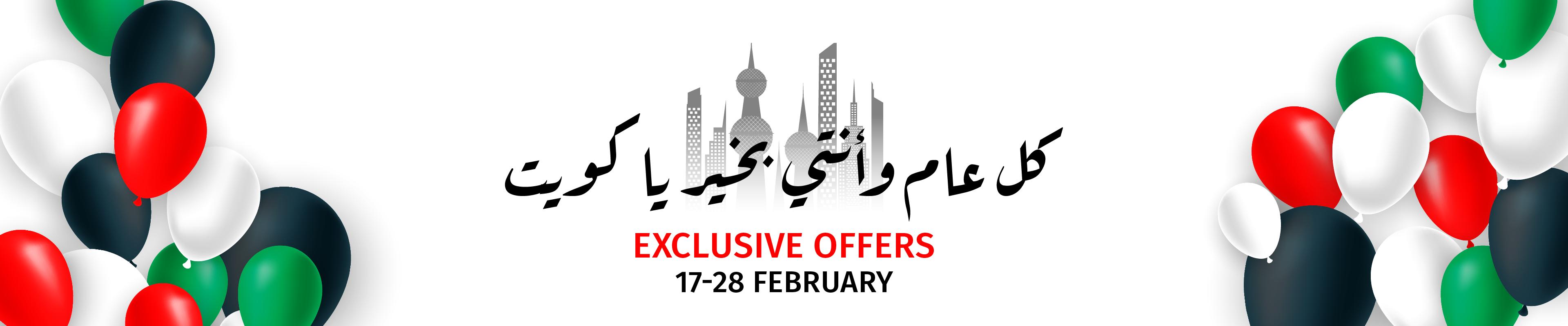 Hala Feb offers