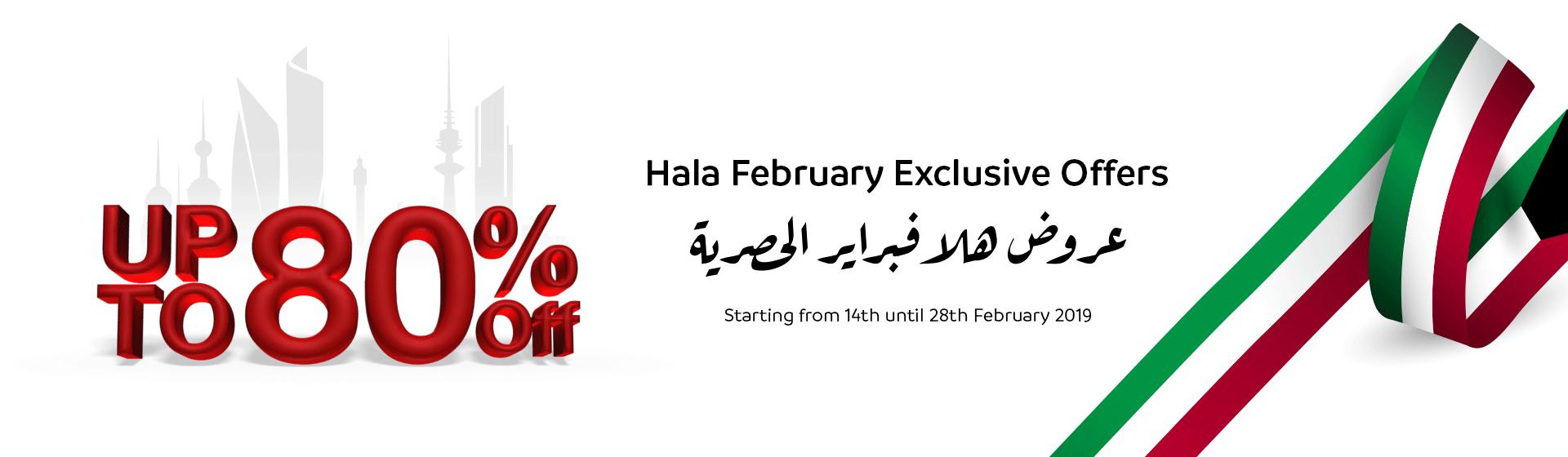 Hala February