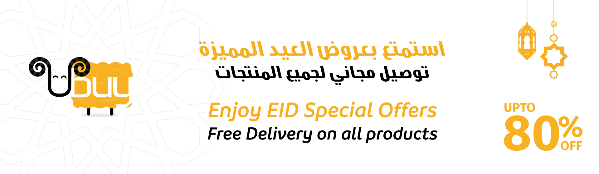 eid sales by ubuy